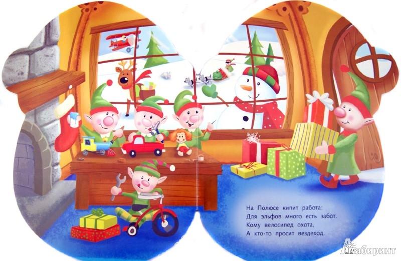 Иллюстрация 1 из 3 для Санта-Клаус и его подарки | Лабиринт - книги. Источник: Лабиринт