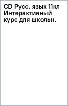 CD Русс. язык 11кл Интерактивный курс для школьн.