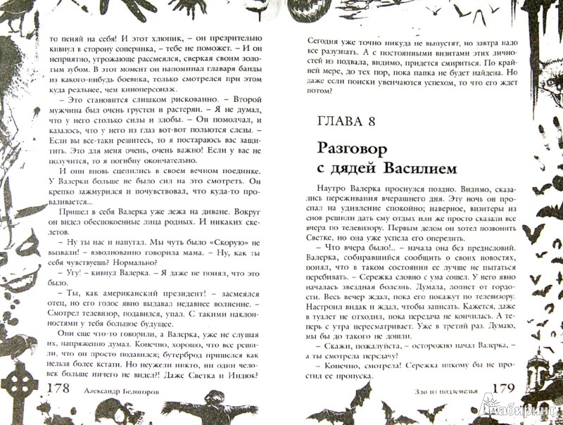 Иллюстрация 1 из 7 для Большая книга ужасов 45. Проклятье колдуна. Зло из подземелья. Ведьмин лес - Александр Белогоров   Лабиринт - книги. Источник: Лабиринт