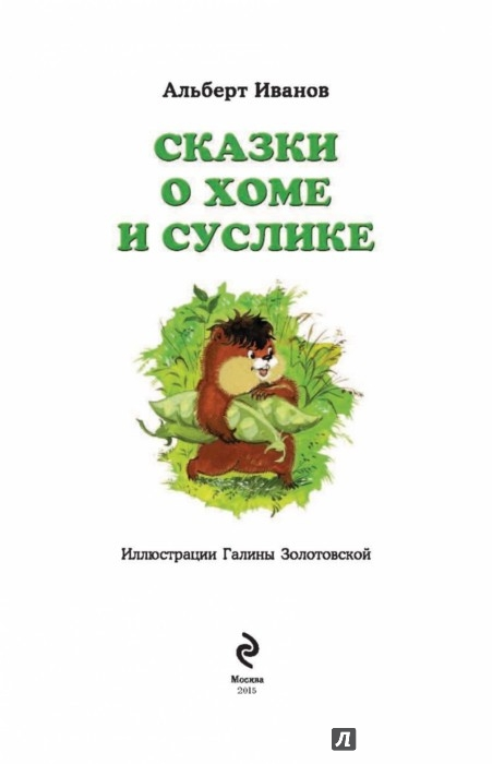 Иллюстрация 1 из 29 для Сказки о Хоме и Суслике - Альберт Иванов | Лабиринт - книги. Источник: Лабиринт