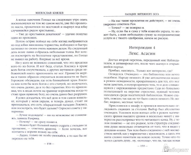 Иллюстрация 1 из 10 для Паладин мятежного бога - Милослав Князев   Лабиринт - книги. Источник: Лабиринт