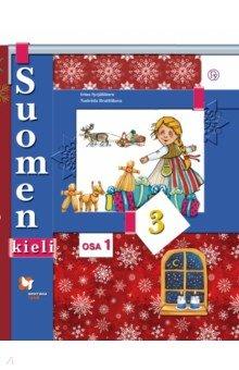 Финский язык. 3 класс. Учебник. В 2-х частях. Часть 1. ФГОС (+CDmp3)