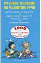 1000 русских скороговорок для развития речи, Лаптева Елена Валерьевна