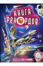 Книга рекордов книга рекордов украины