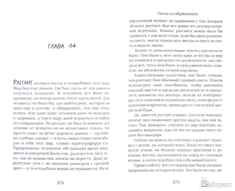 Иллюстрация 1 из 21 для Огонь из одуванчиков - Натан Уилсон | Лабиринт - книги. Источник: Лабиринт