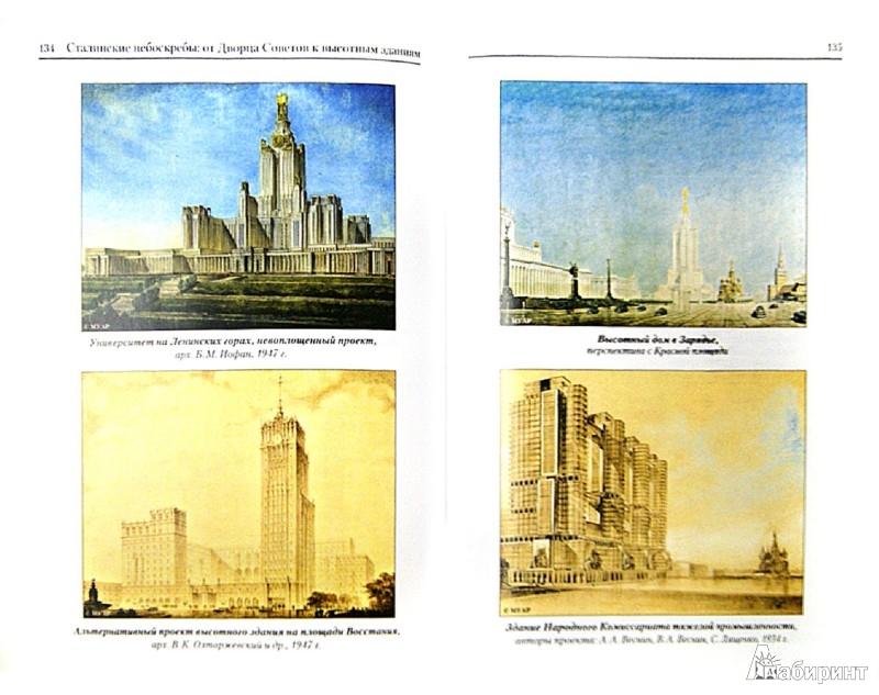 Иллюстрация 1 из 7 для Сталинские небоскребы. От Дворца Советов к высоткам - Александр Васькин | Лабиринт - книги. Источник: Лабиринт