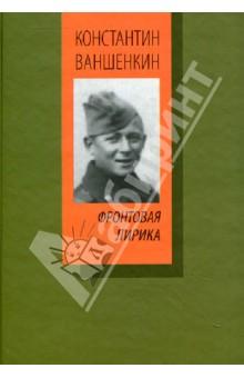 Ваншенкин Константин Яковлевич » Фронтовая лирика