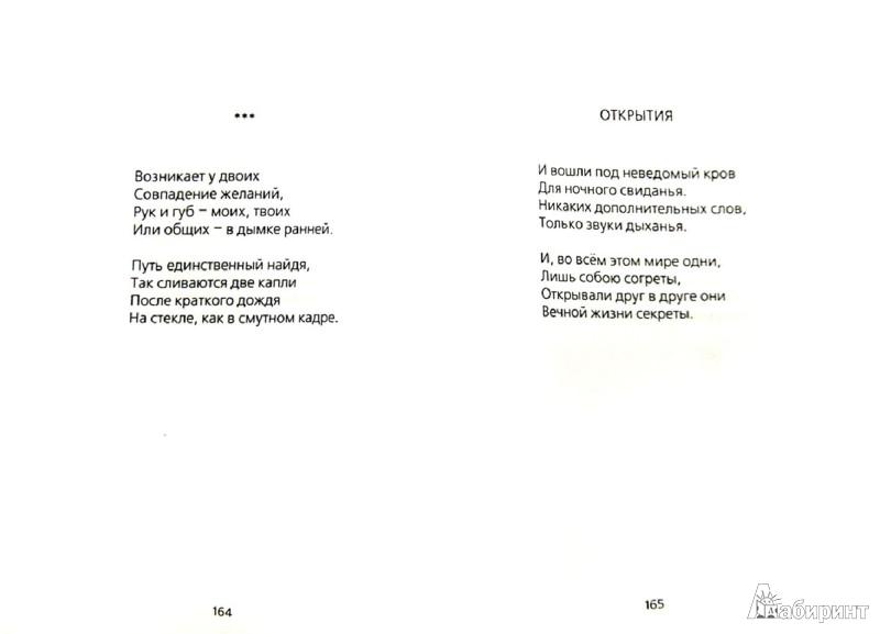 Иллюстрация 1 из 2 для Шепот. Интимная лирика - Константин Ваншенкин | Лабиринт - книги. Источник: Лабиринт