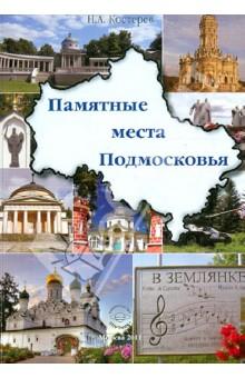 Памятные места Подмосковья. Словарь-справочник