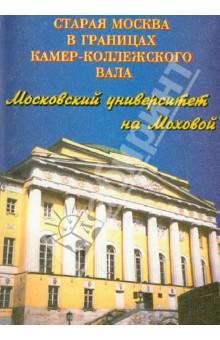 Московский университет на Моховой: Фотопутеводитель
