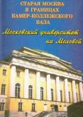 Московский университет на Моховой. Фотопутеводитель