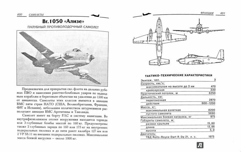 Иллюстрация 1 из 45 для Военная авиация | Лабиринт - книги. Источник: Лабиринт
