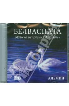 Zakazat.ru: Белваспата. Музыка исцеления Ангелами (CD). Альмин