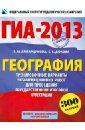 Обложка ГИА-2013. География. 9 класс