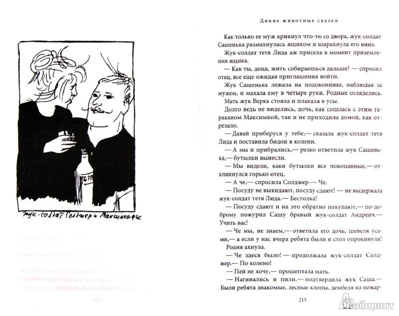 Иллюстрация 1 из 3 для Дикие животные сказки - Людмила Петрушевская | Лабиринт - книги. Источник: Лабиринт