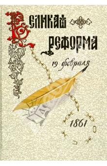 ВЕЛИКАЯ РЕФОРМА. Русское общество и крестьянский вопрос в прошлом и настоящем. Книга первая