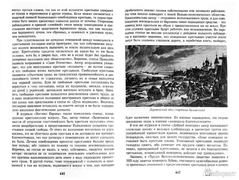 Иллюстрация 1 из 8 для ВЕЛИКАЯ РЕФОРМА. Русское общество и крестьянский вопрос в прошлом и настоящем. Книга первая   Лабиринт - книги. Источник: Лабиринт