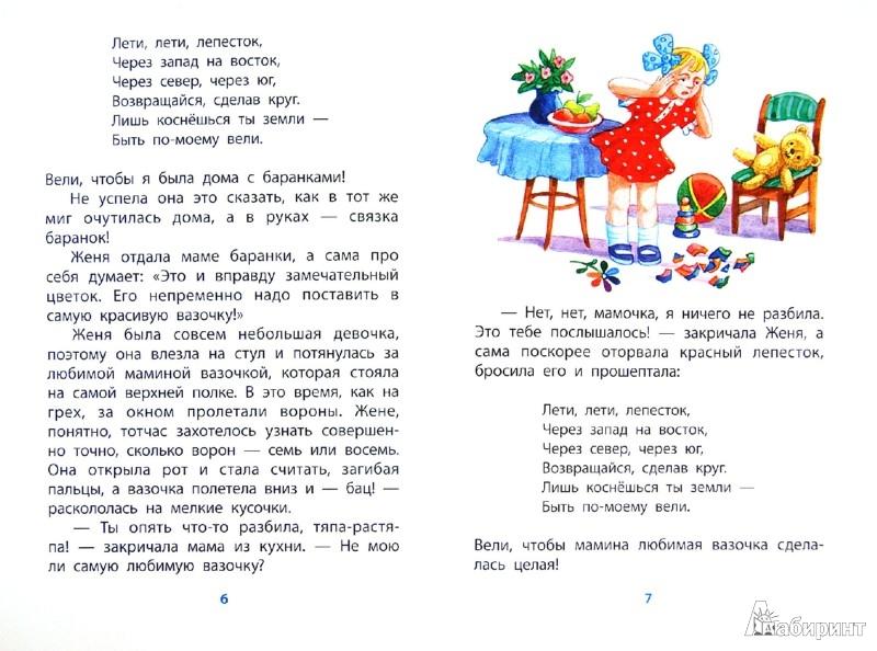 Иллюстрация 1 из 13 для Цветик-семицветик - Валентин Катаев | Лабиринт - книги. Источник: Лабиринт