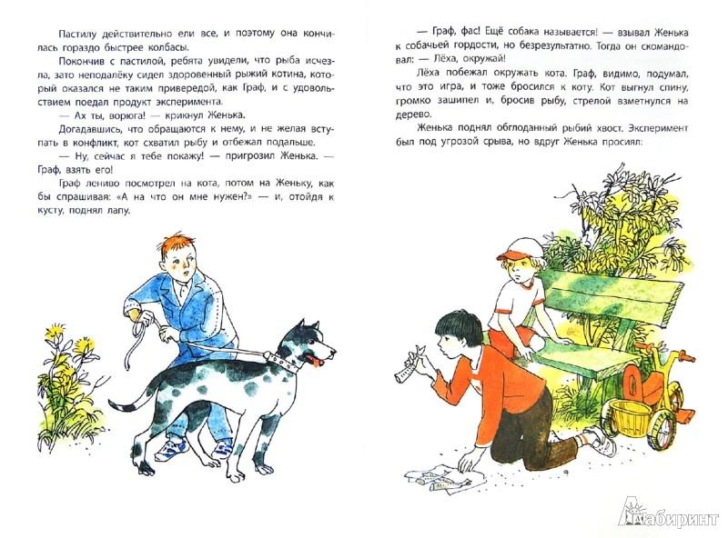 Иллюстрация 1 из 19 для Веселая перемена - Тамара Крюкова | Лабиринт - книги. Источник: Лабиринт