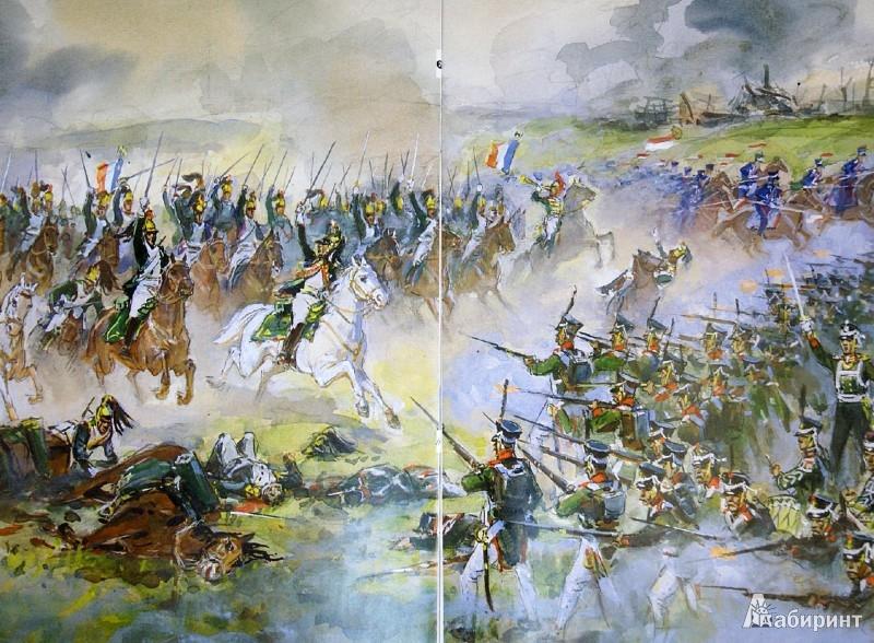 Иллюстрация 1 из 13 для Бородино - Михаил Лермонтов | Лабиринт - книги. Источник: Лабиринт