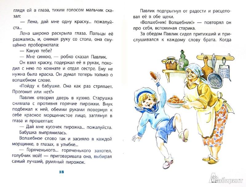 Иллюстрация 1 из 25 для Волшебное слово. Рассказы - Валентина Осеева   Лабиринт - книги. Источник: Лабиринт