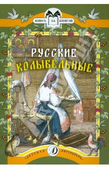 Русские колыбельные. Песни, потешки, прибаутки