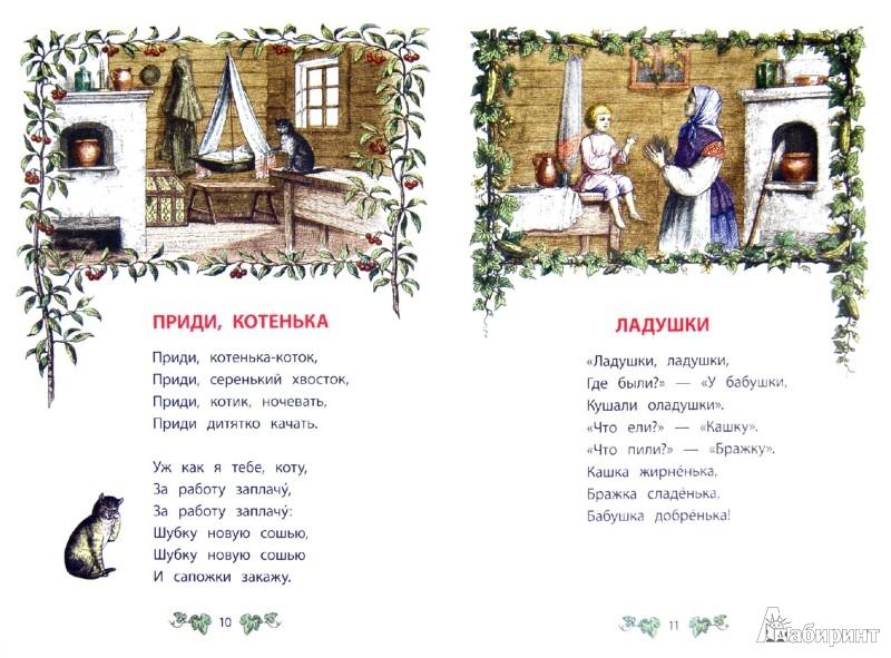 Иллюстрация 1 из 16 для Русские колыбельные. Песни, потешки, прибаутки | Лабиринт - книги. Источник: Лабиринт