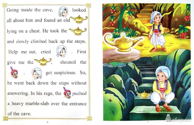 Иллюстрация 1 из 25 для Aladdin and the Magic Lamp | Лабиринт - книги. Источник: Лабиринт