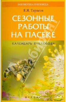 Сезонные работы на пасеке: календарь пчеловода