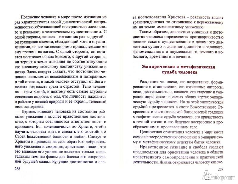 Иллюстрация 1 из 11 для Нравственное богословие - Платон Архимандрит | Лабиринт - книги. Источник: Лабиринт
