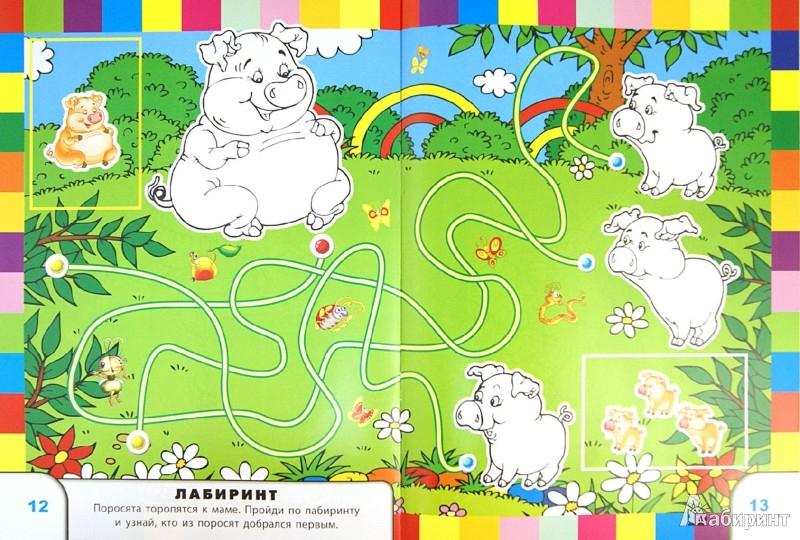 Иллюстрация 1 из 7 для Играй-ка. В деревне | Лабиринт - книги. Источник: Лабиринт
