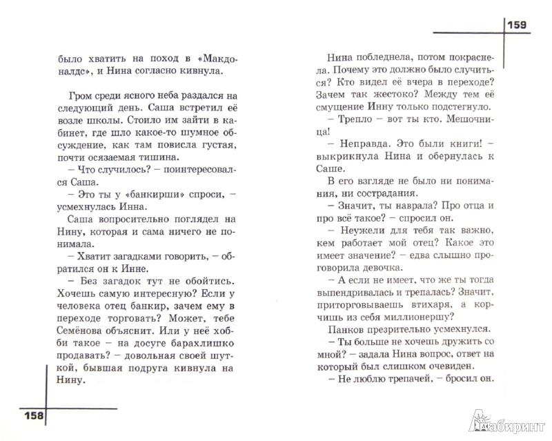 Иллюстрация 1 из 16 для Единожды солгавший - Тамара Крюкова | Лабиринт - книги. Источник: Лабиринт