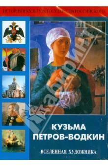 Кузьма Петров-Водкин. Вселенная художника (DVD)