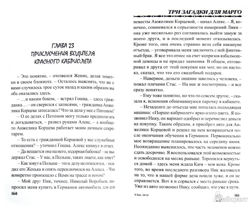 Иллюстрация 1 из 4 для Три загадки для Марго - Надежда Милованова   Лабиринт - книги. Источник: Лабиринт