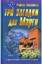 Милованова Надежда Три загадки для Марго