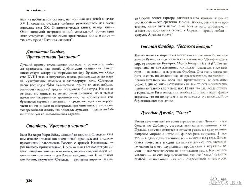Иллюстрация 1 из 19 для Свобода-точка отсчета. О жизни, искусстве и о себе - Петр Вайль   Лабиринт - книги. Источник: Лабиринт