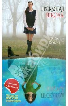 Обложка книги Проклятая школа, Хокинс Рейчел