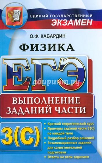 О Ф КАБАРДИН ЕГЭ 2017 ЭКСПЕРТ ФИЗИКА СКАЧАТЬ БЕСПЛАТНО