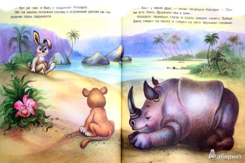 Иллюстрация 1 из 17 для Сказки про Львенка, Черепаху и Ежика в тумане - Сергей Козлов | Лабиринт - книги. Источник: Лабиринт