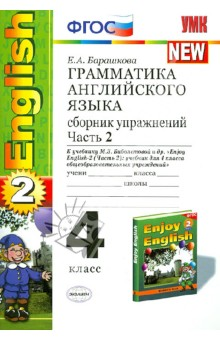 Английский язык. 4 класс. Сборник упражнений по грамматике. Часть 2. ФГОС е а барашкова грамматика английского языка 4 класс сборник упражнений часть 2