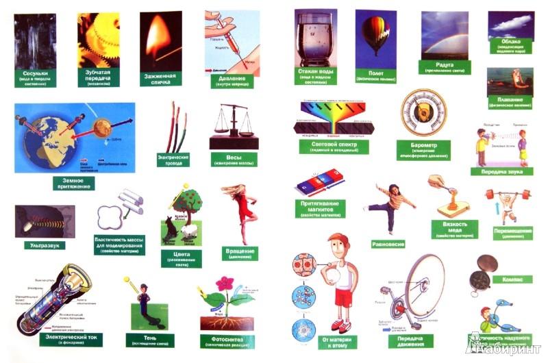 Иллюстрация 1 из 22 для Физика и химия вокруг нас | Лабиринт - книги. Источник: Лабиринт