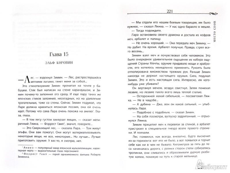 Иллюстрация 1 из 10 для Хроника Страны Мечты. Книга 1. Место снов - Эдуард Веркин | Лабиринт - книги. Источник: Лабиринт