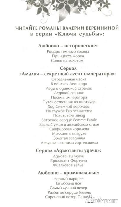Иллюстрация 1 из 8 для Фиалковое зелье - Валерия Вербинина | Лабиринт - книги. Источник: Лабиринт