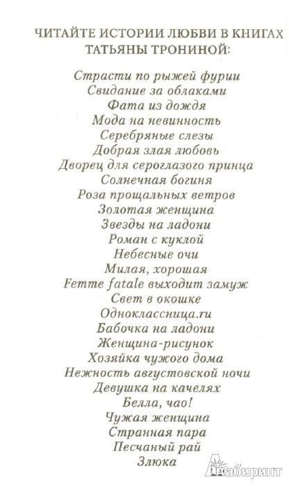 Иллюстрация 1 из 8 для Странная пара - Татьяна Тронина | Лабиринт - книги. Источник: Лабиринт