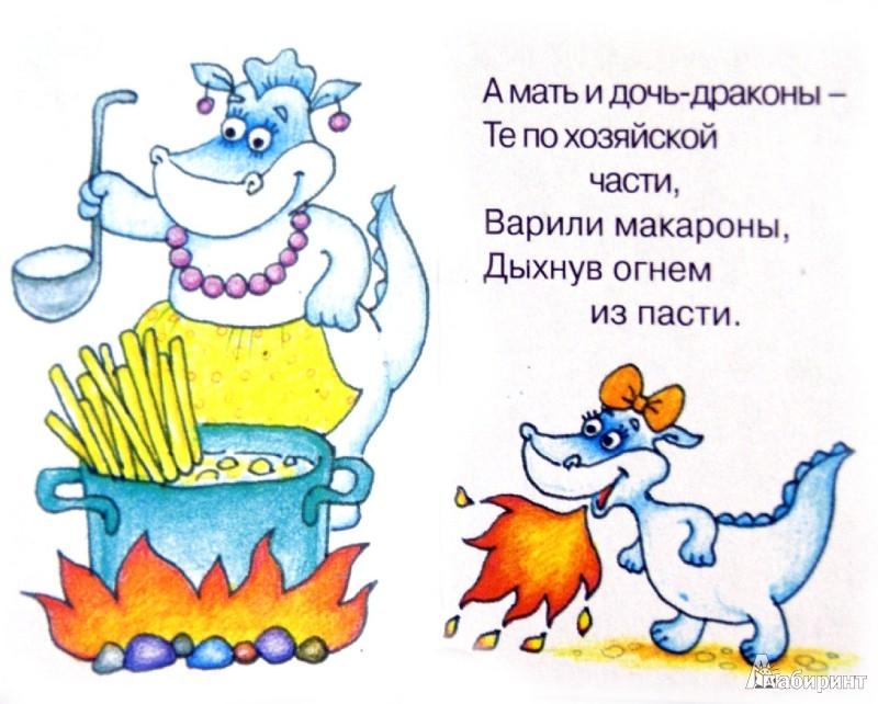 Иллюстрация 1 из 2 для Книжки в кармашке. Змея. 4 книжки | Лабиринт - книги. Источник: Лабиринт