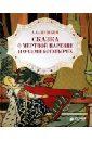 Сказка о мертвой царевне и о семи богатырях, Пушкин Александр Сергеевич