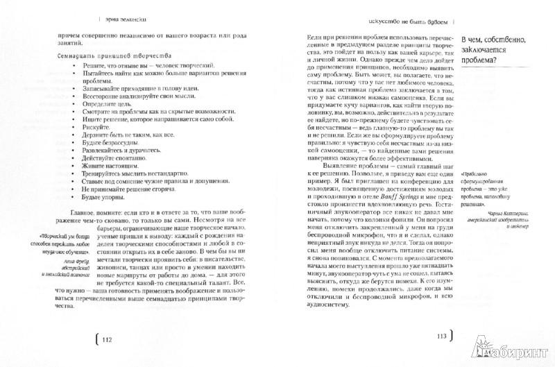 Иллюстрация 1 из 2 для Искусство не быть вдвоем - Эрни Зелински | Лабиринт - книги. Источник: Лабиринт