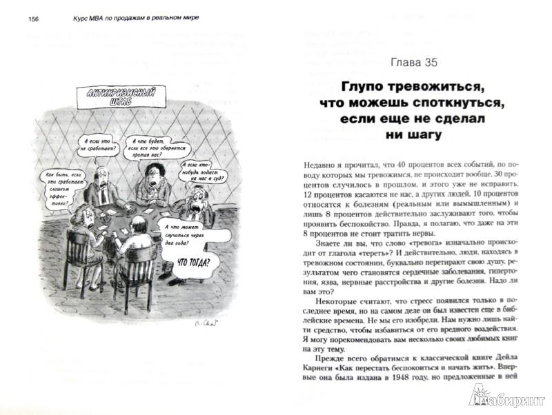 Иллюстрация 1 из 9 для Курс MBA по продажам в реальном мире - Харви Маккей   Лабиринт - книги. Источник: Лабиринт