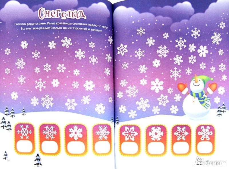Иллюстрация 1 из 21 для Большая новогодняя книга наклеек | Лабиринт - книги. Источник: Лабиринт