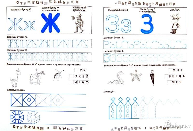 Иллюстрация 1 из 14 для Прописи для будущего отличника. 5-6 лет - Олеся Жукова | Лабиринт - книги. Источник: Лабиринт